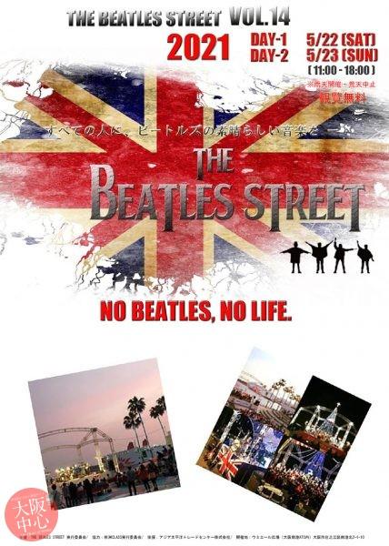 【延期】THE BEATLES STREET Vol.14