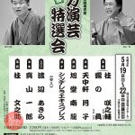 【中止】第113回上方演芸特選会