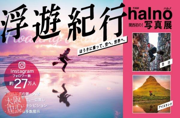 【中止】halno 浮遊紀行写真展