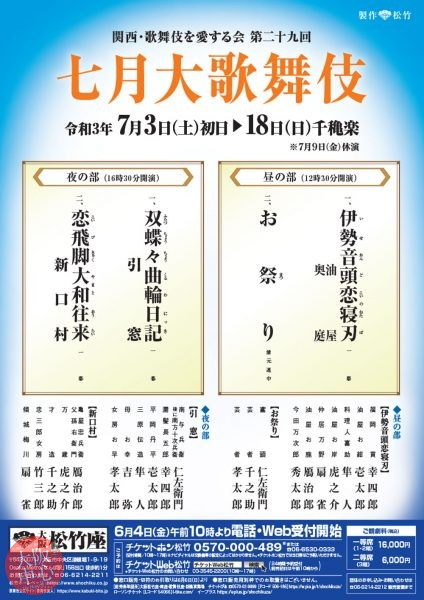 関西・歌舞伎を愛する会 第二十九回 七月大歌舞伎