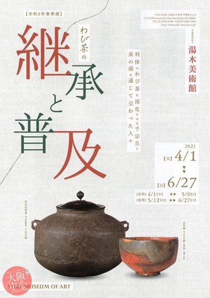 令和3年春季展「わび茶の継承と普及 − 利休のわび茶を深化させた千宗旦と茶の湯を通じて交わった人々 −」