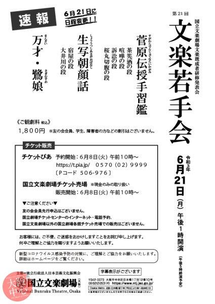 国立文楽劇場文楽既成者研修発表会 第21回 文楽若手会