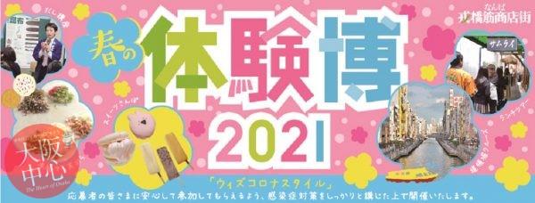 戎橋商店街 春の体験博2021
