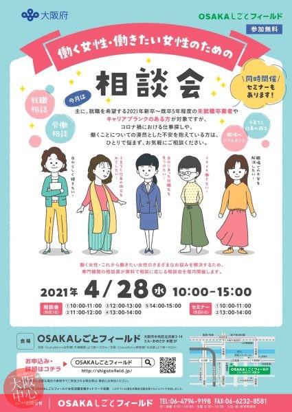 働く女性・働きたい女性のための相談会