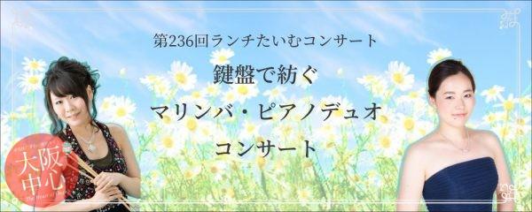 第236回ランチたいむコンサート「マリンバ・ピアノデュオコンサート」