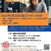 【オンライン】外国人留学生向けオンライン就職セミナー