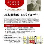 特別展示関連行事「松本重太郎メモリアルデー」