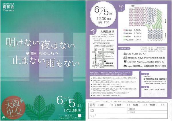 【延期】阪神能楽囃子連盟調和会presents 第10回 和のしらべ 「明けない夜はない 止まない雨もない」
