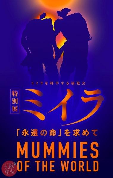 特別展 ミイラ「永遠の命」を求めて
