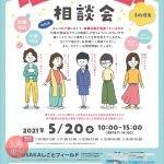 【オンライン】働く女性・働きたい女性のための相談会