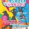 【延期】咲洲ダンスフェス`21 春グランプリ エキシビション大会
