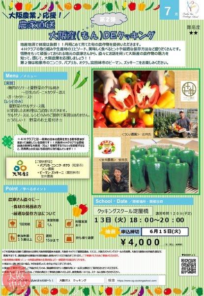 農家直送 大阪産(もん)DEクッキング 第二弾