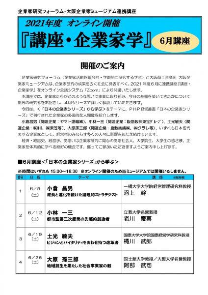 【オンライン】大阪企業家ミュージアム『講座・企業家学』6月講座