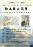 特別展示「大阪から日本の産業革命を切り拓いた起業家 松本重太郎展~京丹後から生まれた明治の革新者」
