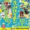 納涼 茂山狂言祭2021