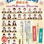 松竹新喜劇 錦秋公演
