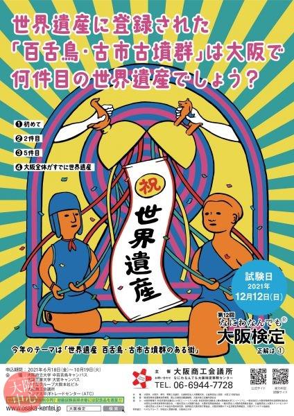 第12回「なにわなんでも大阪検定」
