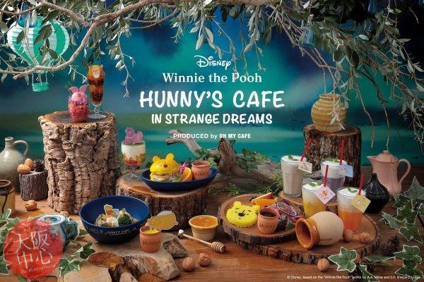 Disney Winnie the pooh / HUNNY'S CAFE in Strange Dreams