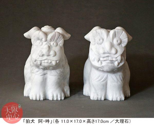 新谷 一郎 石彫展