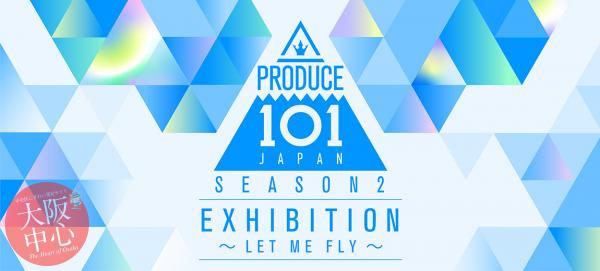 PRODUCE 101 JAPAN SEASON2 EXHIBITION~LET ME FLY~