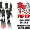 TVアニメ「東京リベンジャーズ」POP UP SHOP in大阪