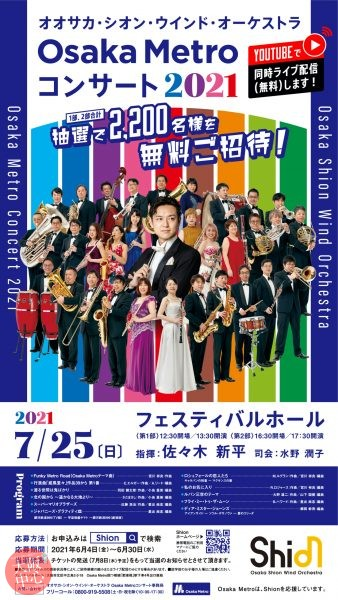 Osaka Metroコンサート2021