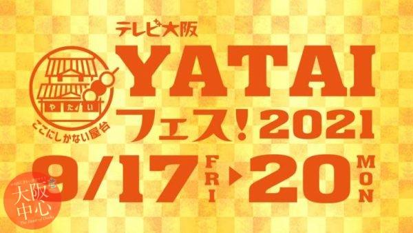 【中止】テレビ大阪 YATAIフェス!2021