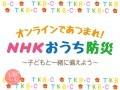 【オンライン】オンラインであつまれ!「NHKおうち防災」~子どもと一緒に備えよう~
