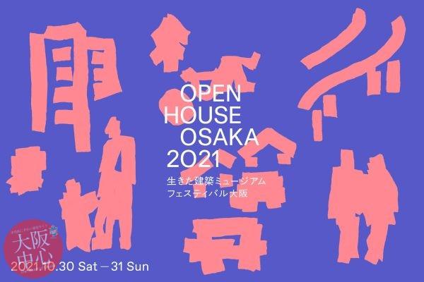 生きた建築ミュージアムフェスティバル大阪 2021