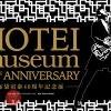 HOTEI museum 40th ANNIVERSARY-布袋寅泰40周年記念展-