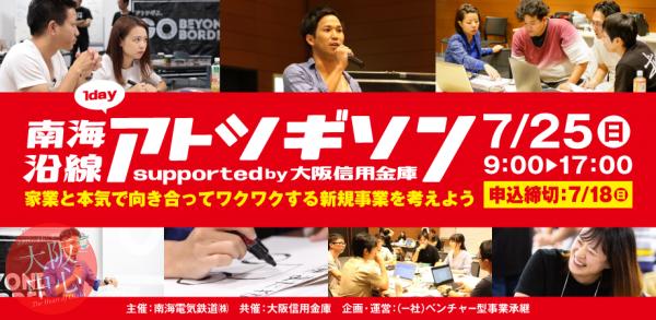 南海沿線 1day アトツギソン supported by 大阪信用金庫