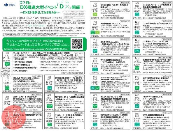 【オンライン】DX推進大型イベント「D×(ディーカケル)」