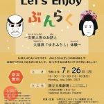 Let's Enjoy!ぶんらく~文楽人形のお話と大道具「ゆきふらし」体験~