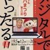 【オンライン】デジタル彦八まつり第30回