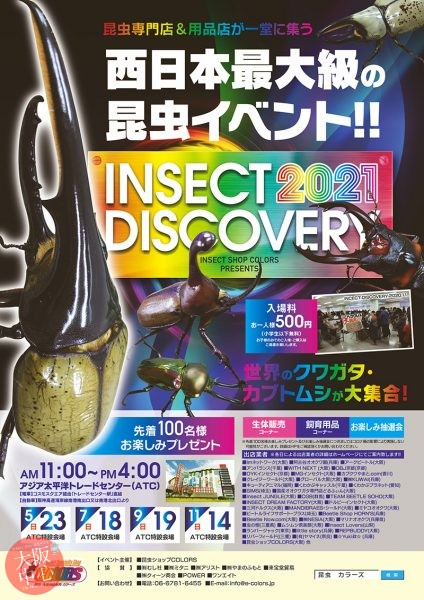INSECT DISCOVERY 2021