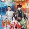十月花形歌舞伎 GOEMON 石川五右衛門