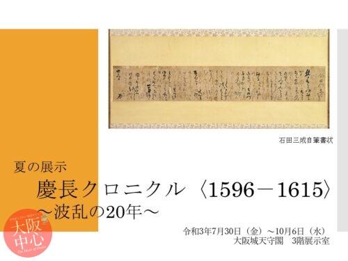 夏の展示「慶長クロニクル〈1596-1615〉~波乱の20年~」