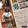 大槻能楽堂自主公演能 能の魅力を探るシリーズ「能の描く男たち」-遊行柳-