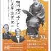 特別展示「広岡浅子と五代友厚・渋沢栄一~近代化へのビジョンと現代へのメッセージ~」