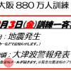 第10回 大阪880万人訓練