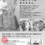 特別展「どうぶつのいのちとへいわ~戦時下の天王寺動物園とこれからの未来~」