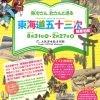 弥次さん、北さんと巡る 東海道五十三次 膝栗毛展