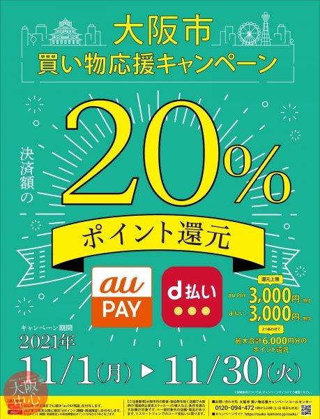 大阪市 買い物応援キャンペーン