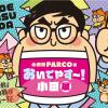 心斎橋PARCOにおいでやす~!小田展