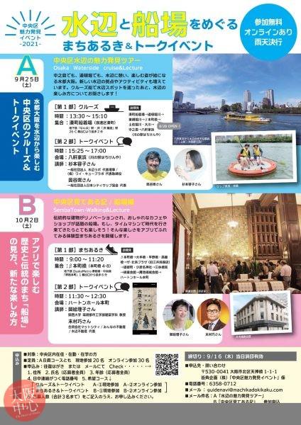 『中央区水辺の魅力発見ツアー』事業 ~ 水都大阪を水辺から楽しむ中央区のクルーズ&トークイベント ~