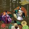 秀吉が大阪城で舞った『能』とは?~『老松』『通盛』『松風』~
