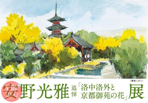安野光雅 追悼「洛中洛外と京都御苑の花」展
