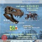 恐竜と北陸新幹線 in 福井県大阪事務所