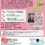 【中止】大阪学 入門5