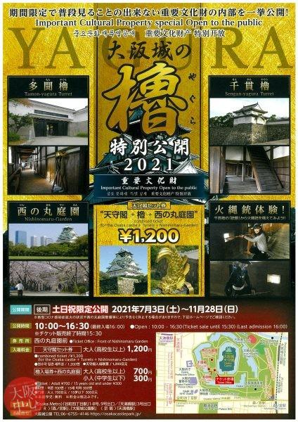 重要文化財 大阪城の櫓YAGURA特別公開2021(後期)